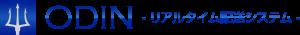 ODIN リアルタイム配送システム