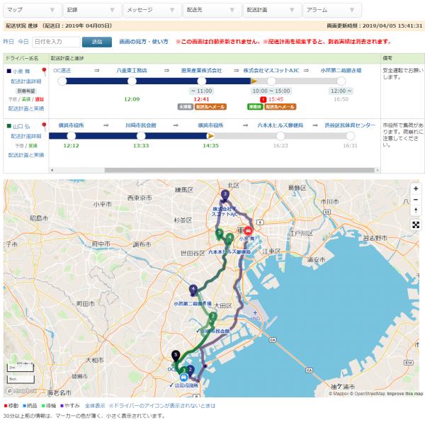 配送計画と実際の進捗画面
