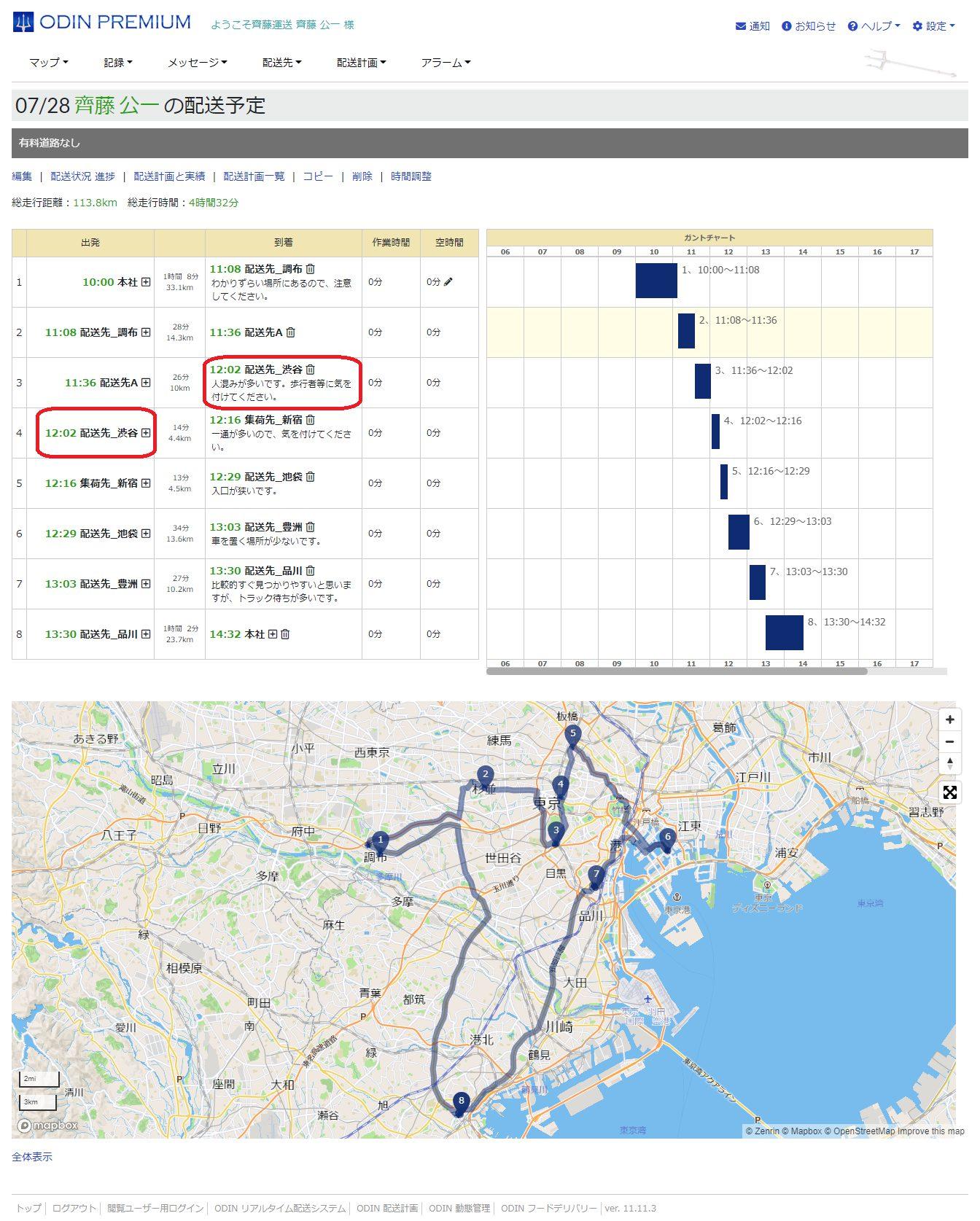 配送計画閲覧、行先削除前の画面です。今回は、「配送先_渋谷」を削除します。